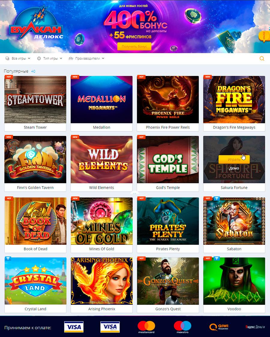 Вулкан казино форум игроков скачать бесплатно игровые автоматы champagnt