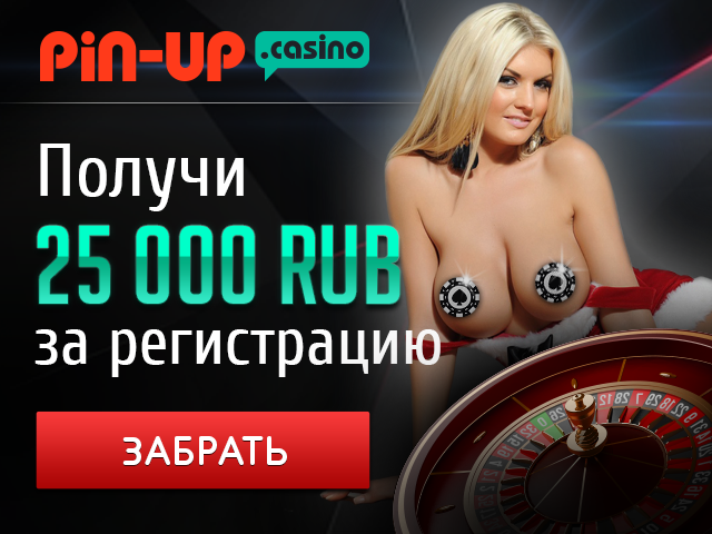 Pin-up casino онлайн