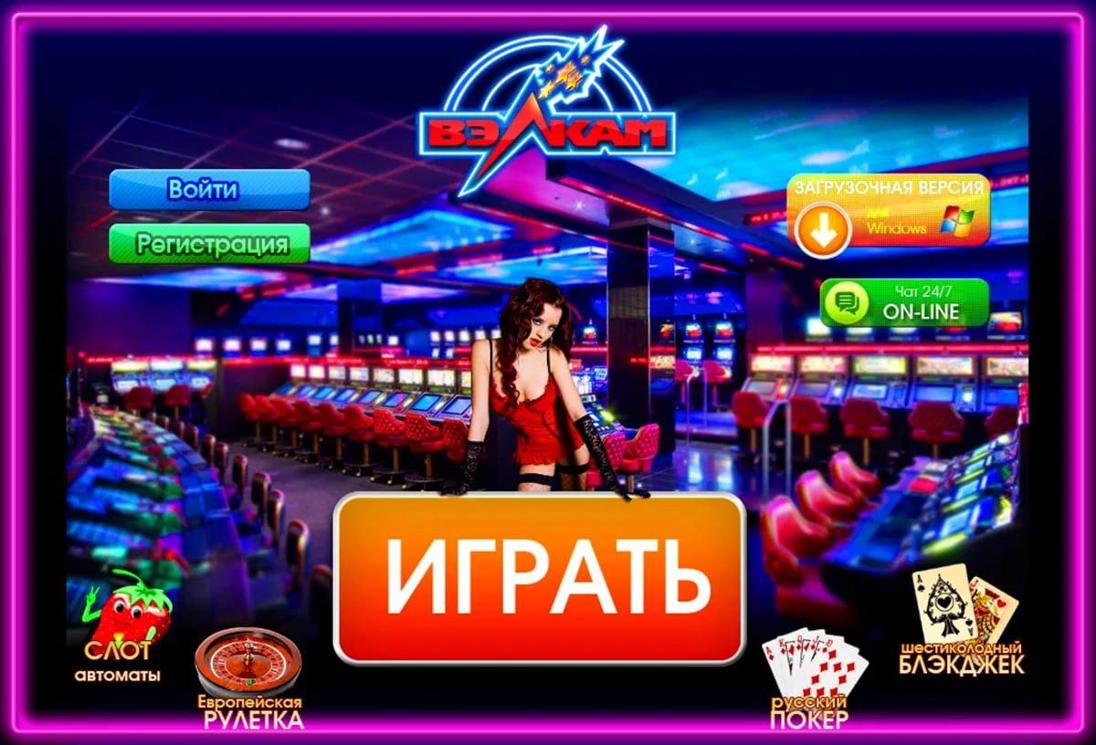 Личный кабинет казино вулкан снятие денег с казино