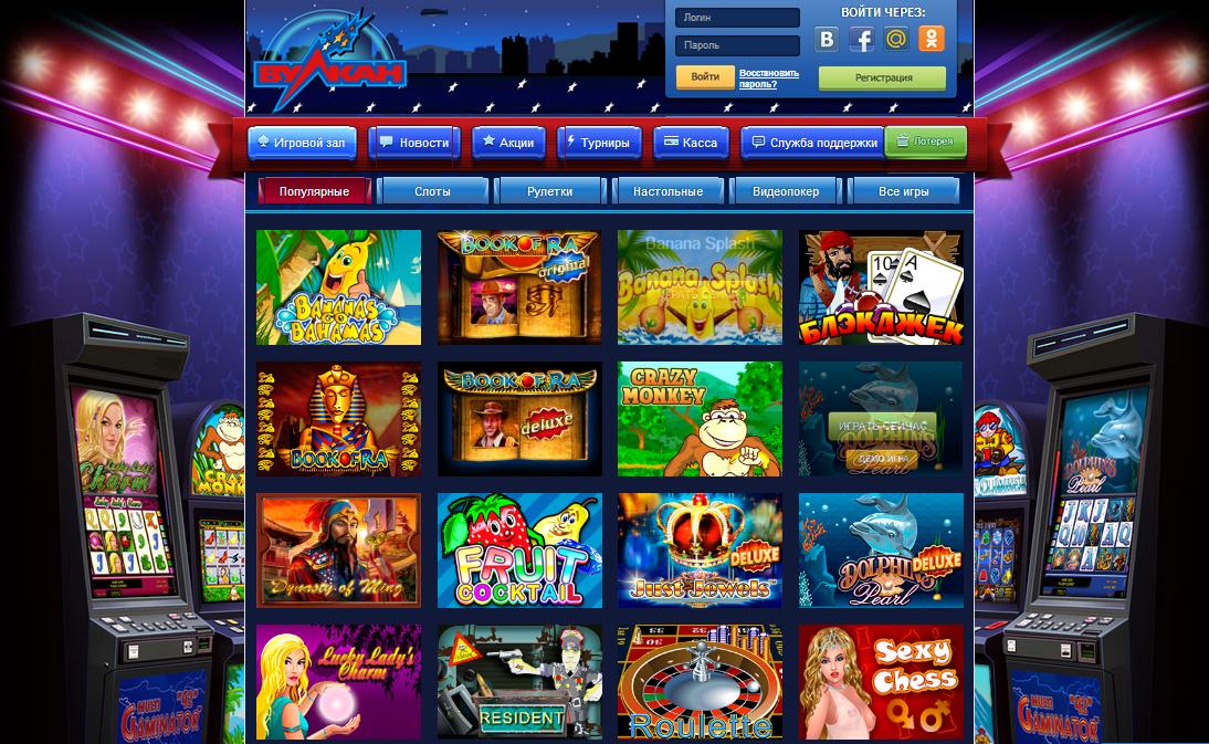 Игра на казино вулкан скачать все про игровые автоматы admiral-x.com